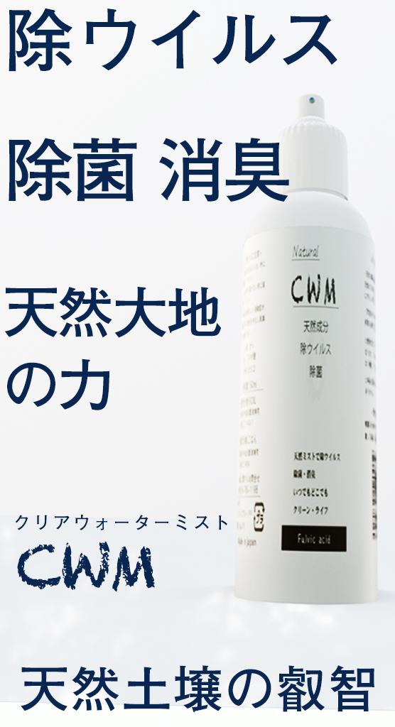 https://soil-cwm.jp/wp-content/uploads/2020/05/cwm_s2-1-556x1024-3.png